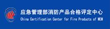 应急管理部消防产品合格评定中心
