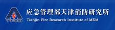 天津消防研究所