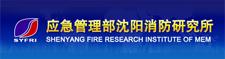 沈阳消防研究所