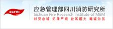 四川消防研究所