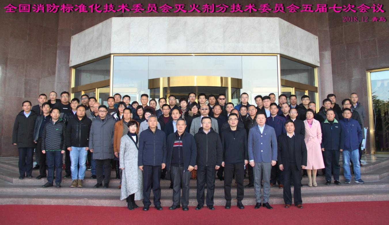 热烈祝贺全国消防标准化技术委员会万博manbetx官网手机版登陆分技术委员会五届七次会议在青岛召开