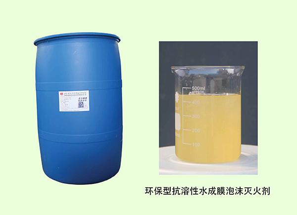 环保型抗溶性水成膜泡沫万博manbetx官网手机版登陆