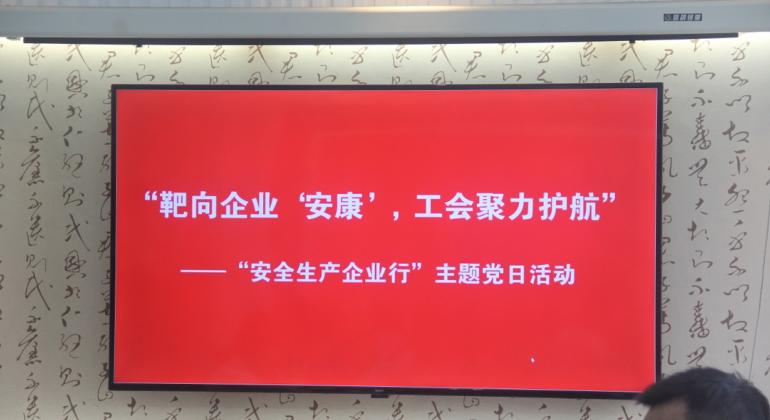 """兴化市总工会携锁龙消防开展""""党建+安全""""主题党日活动"""