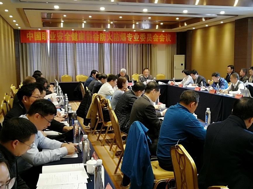 公司董事长、总经理潘德顺被聘为防火防爆专业委员会第五届委员会委员